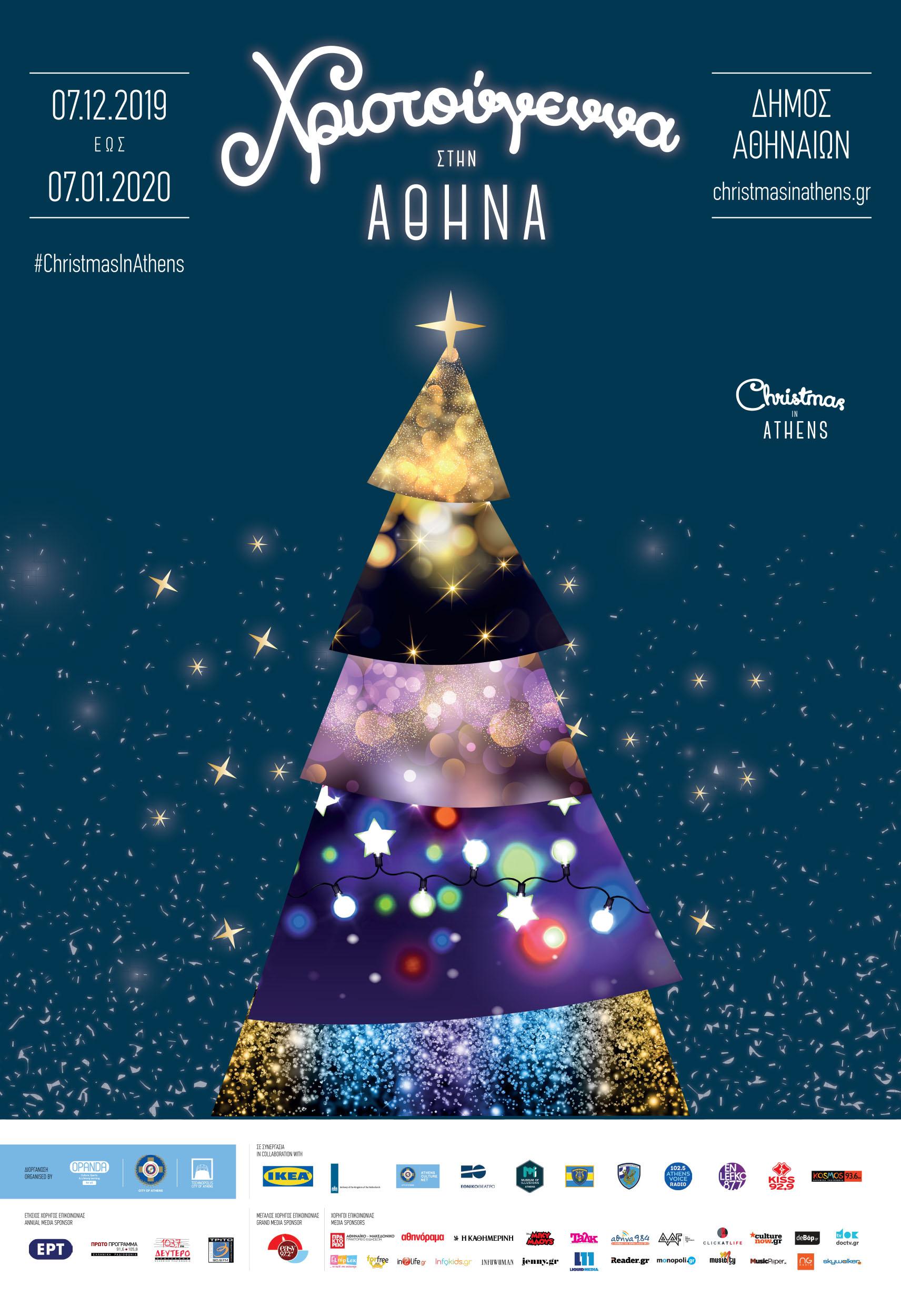 Christmas Light Festival στον Δήμο της Αθήνας