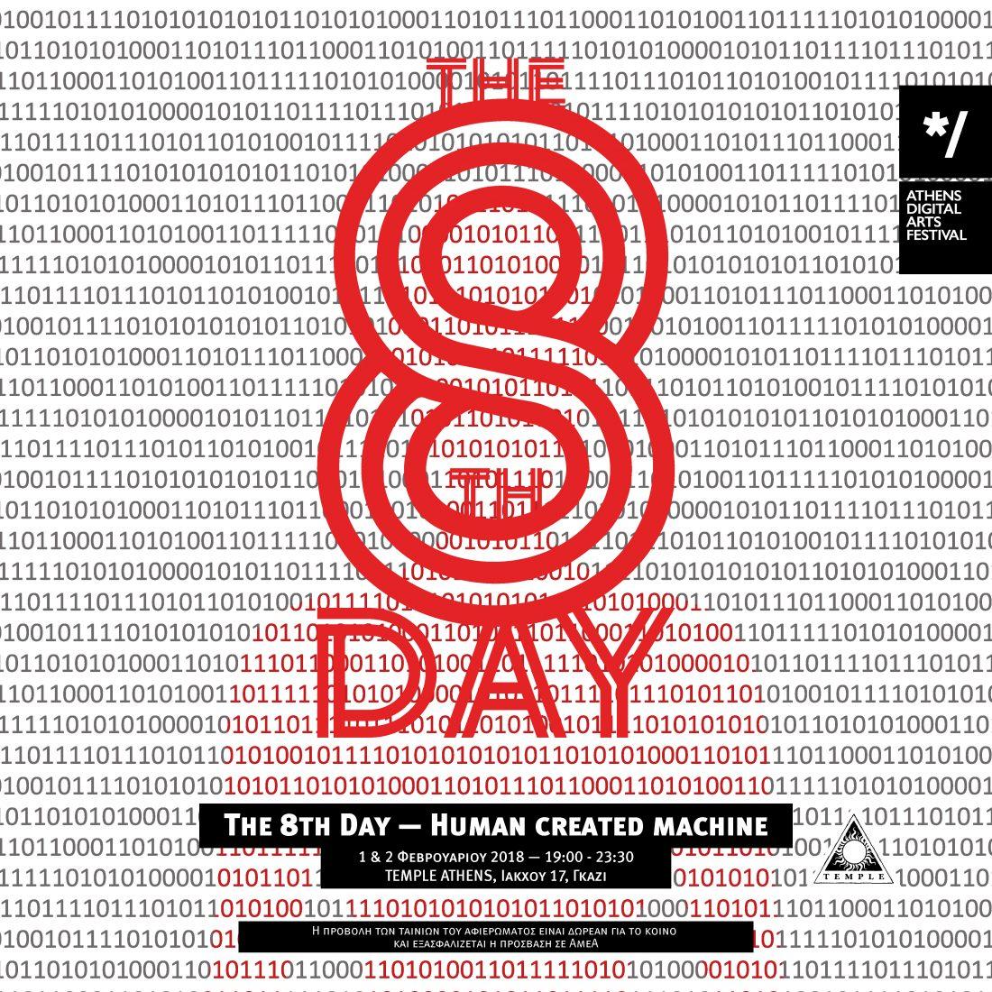 Τhe 8 th Day | Human Created Machine