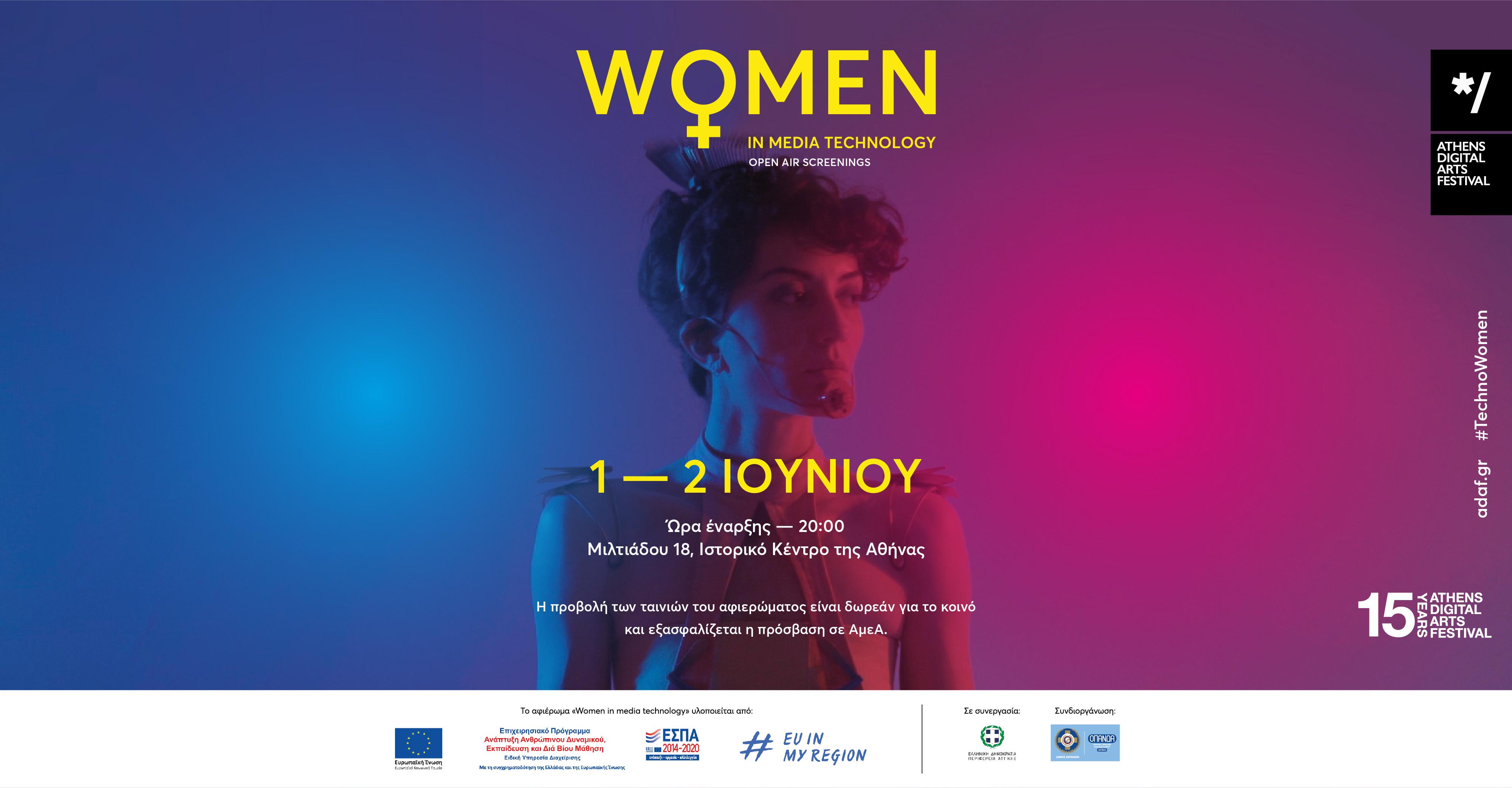Women in Media Technology |  Open Air Screenings | 1 & 2 of June