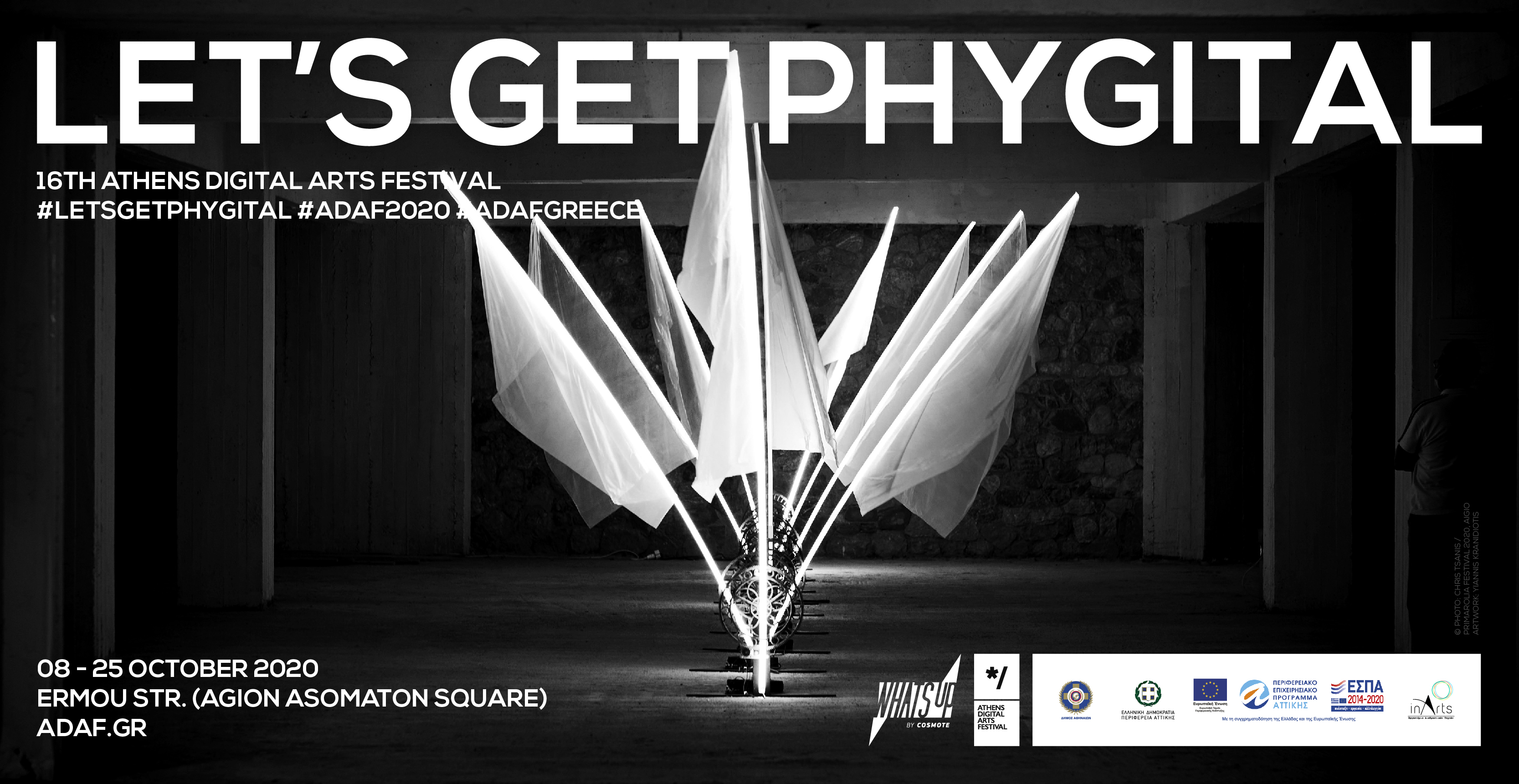 LET'S GET PHYGITAL | 16ο Athens Digital Arts Festival
