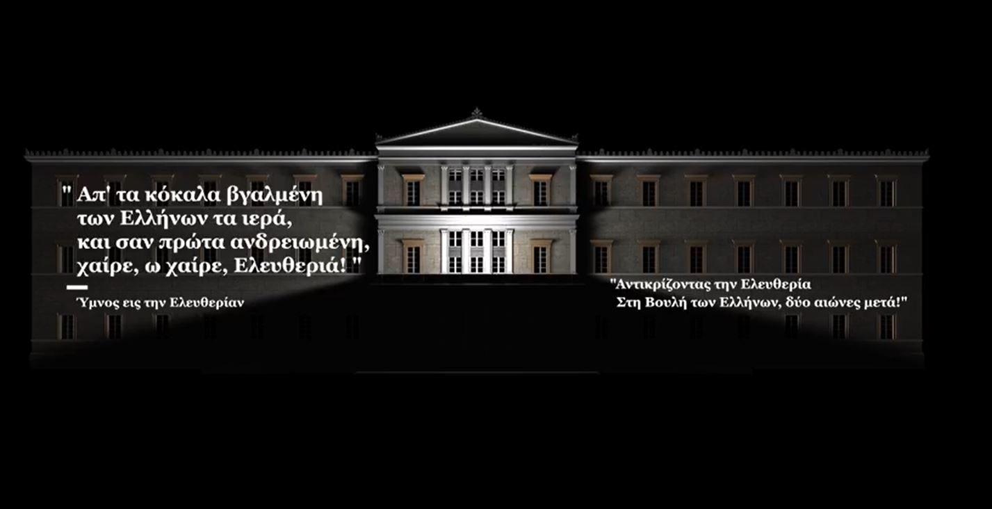 "3D Projection Mapping | ""BEHOLDING LIBERTY! AT THE HELLENIC PARLIAMENT, TWO CENTURIES LATER"""