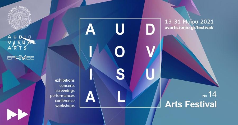 To ADAF στο Αudiovisual Αrts Festival του Ιονιου Πανεπιστημιου