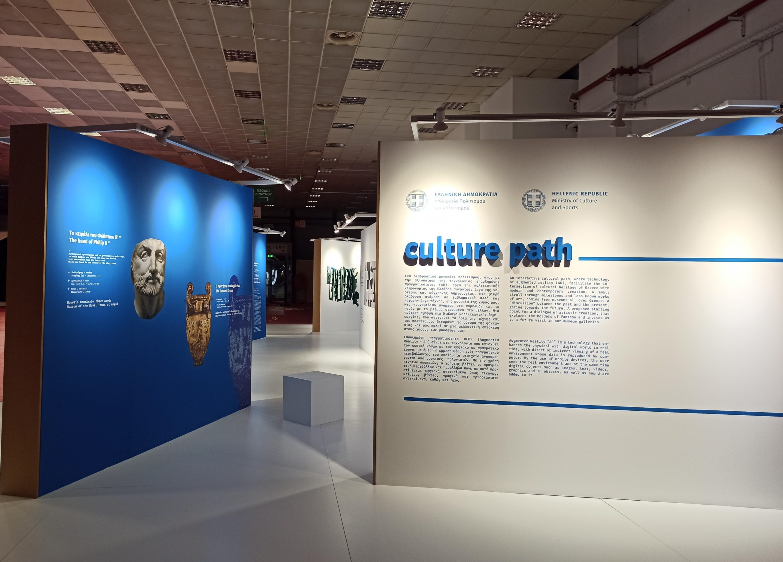 CULTURE PATH AR | An Interactive Tour of the Pavilion of the Ministry of Culture for the 85th TIF