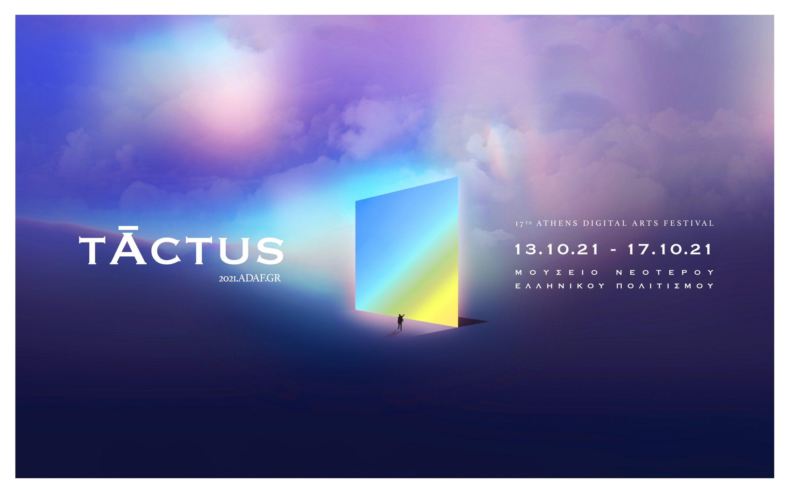 """17ο Διεθνές Φεστιβάλ Ψηφιακών Τεχνών της Ελλάδας, """"Tāctus"""""""